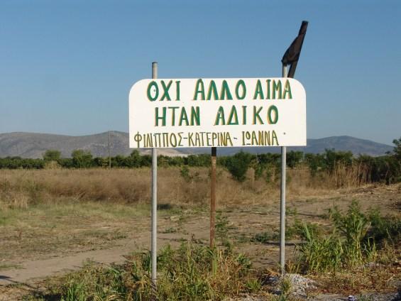 ΣΤΕΦΑΝΟΒΙΚΕΙΟ 1