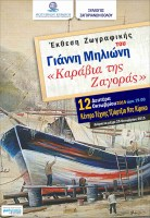 """""""Καράβια της Ζαγοράς"""" – Έκθεση ζωγραφικής του Γιάννη Μηλιώνη στο Τζιόρτζιο Ντε Κίρικο"""