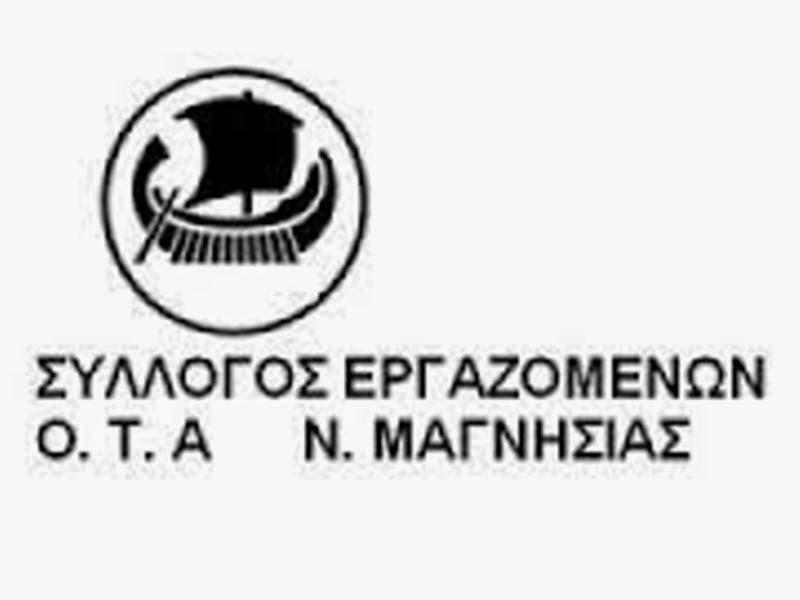 Ο Σύλλογος Εργαζομένων ΟΤΑ Μαγνησίας για το εργατικό ατύχημα στον ...