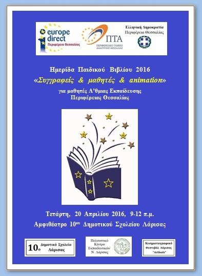 ΠΟΚΕΛ Βιβλίο 2016 - 100