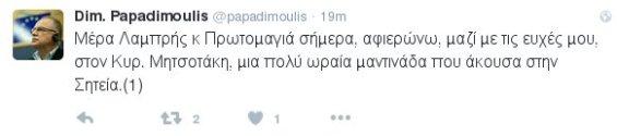 papadimoulis_tweet.1.5.1
