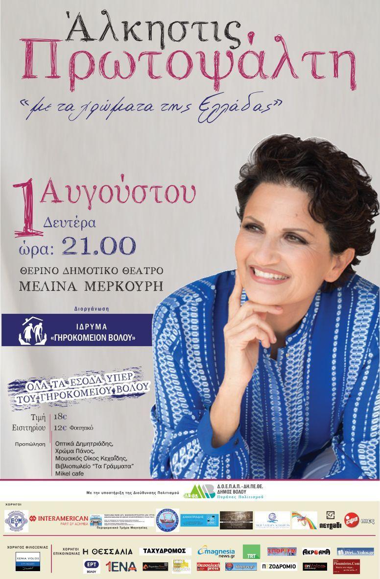 Poster Protopsalti 33x48,8