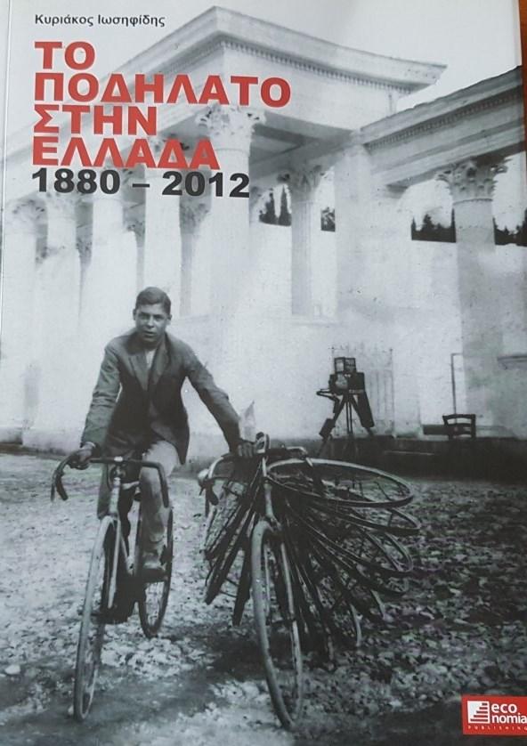 Το βιβλίο του Κ. Ιωσηφίδη «Το ποδήλατο στην Ελλάδα 1880-2012», με πληροφορίες και φωτογραφικό υλικό και από τον Βόλο