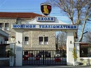 Αποτέλεσμα εικόνας για διεξαγωγή Προκαταρκτικών Εξετάσεων (ΠΚΕ) υποψήφιων Στρατιωτικών Σχολών που δηλώνουν εξεταστικό κέντρο τη ΣΜΥ