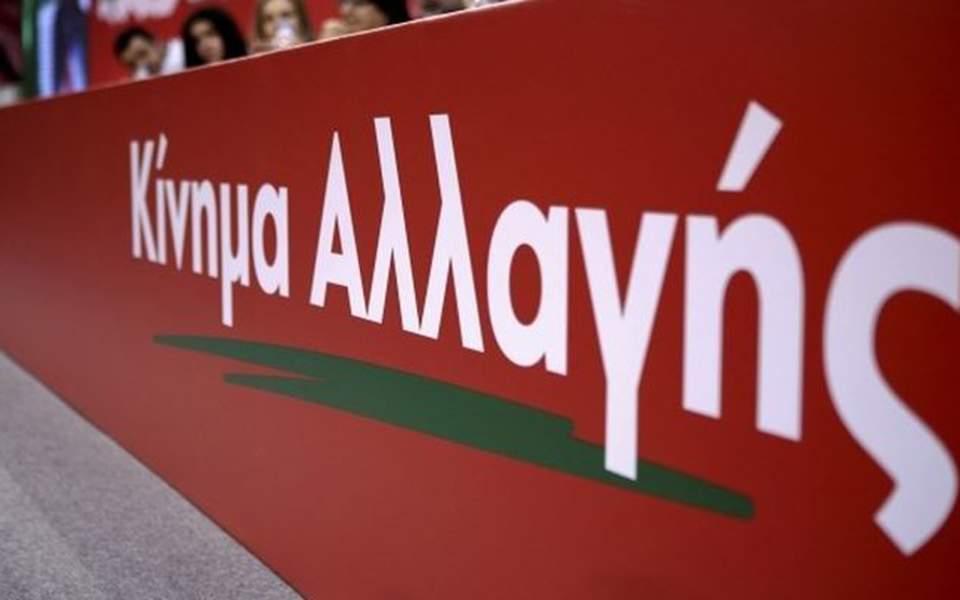 Συγκροτήθηκαν οι επιτροπές του Κινήματος Αλλαγής στη Μαγνησία