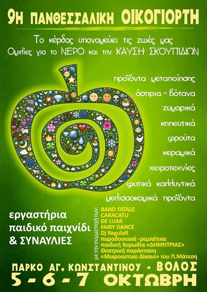 Άρχισε χθες η Πανθεσσαλική Γιορτή Οικολογικής Γεωργίας στο πάρκο του Αγ. Κωνσταντίνου