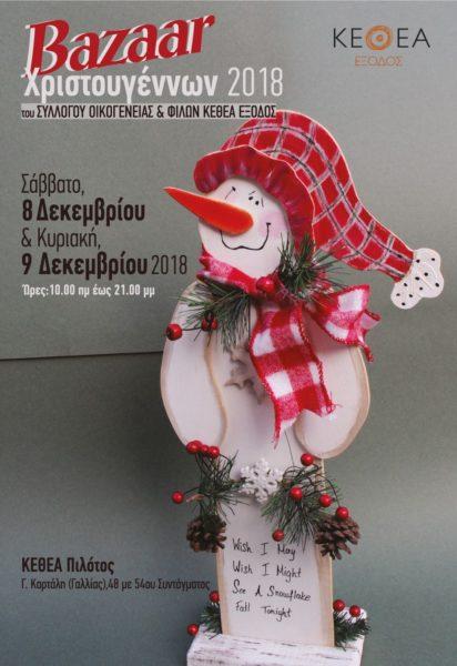 Χριστουγεννιάτικο Bazaar από το ΚΕΘΕΑ Έξοδος στον Βόλο