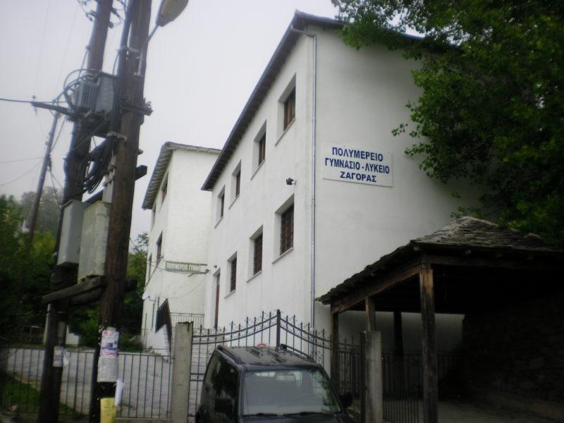 Σε αναζήτηση διευθυντή για το Γυμνάσιο Ζαγοράς και εκτός Μαγνησίας