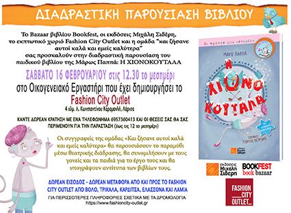 0a5adaf227 Fashion City Outlet - e-thessalia.gr