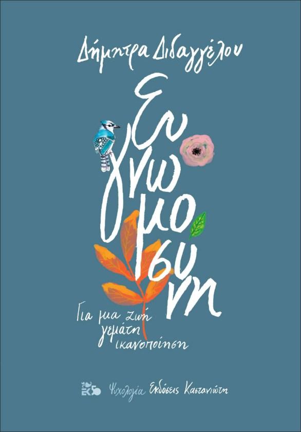 Η συγγραφές Δήμητρα Διδαγγέλου σήμερα στο Βόλο για το νέο της βιβλίο με τίτλο «Ευγνωμοσύνη»