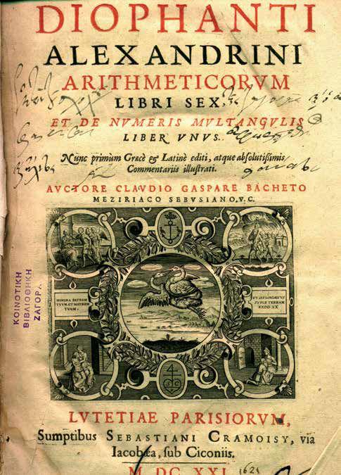 Το Πήλιο και ο Νεοελληνικός Διαφωτισμός πριν την Επανάσταση του 1821 – Έξι προσωπικότητες που τον εδραίωσαν