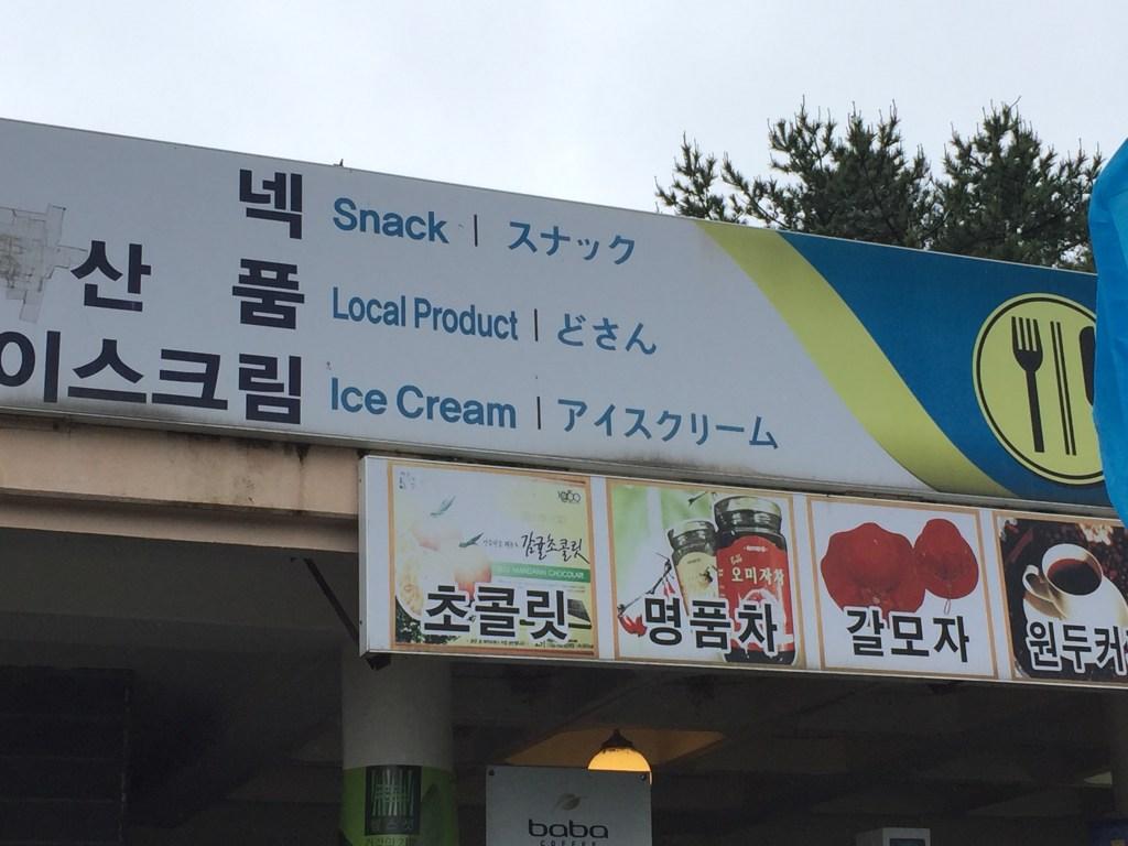 済州島の売店看板