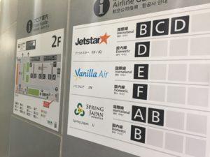 第3ターミナル入口看板