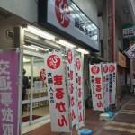 斎藤一人さん「ひとりさんファンの集まるお店」ついてる神社へのアクセス