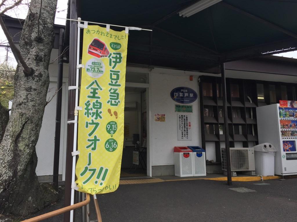 伊豆急富戸駅