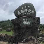 石垣島から日帰りで〜日本最西端の地に行ったよー与那国島