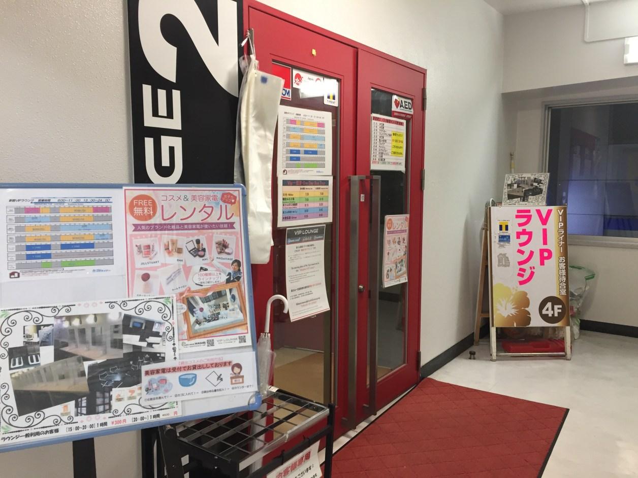 新宿VIPラウンジ入り口