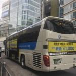 銀座から成田空港までのアクセス*1000円のバス