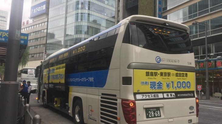 アクセス成田のバス