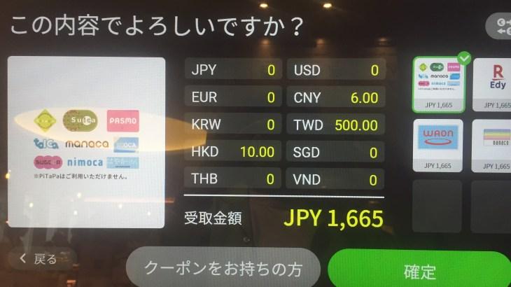 海外旅行で残ったコイン困るよね?電子マネーに替えられるんです!