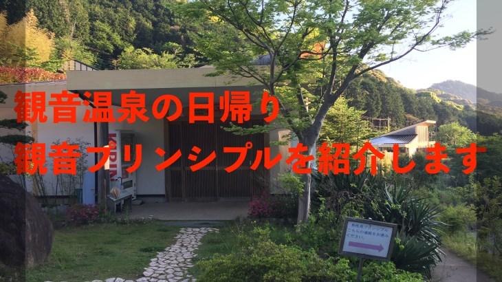 お肌ツルツル💜観音温泉の日帰り施設【観音プリンシプル】入ったよ!