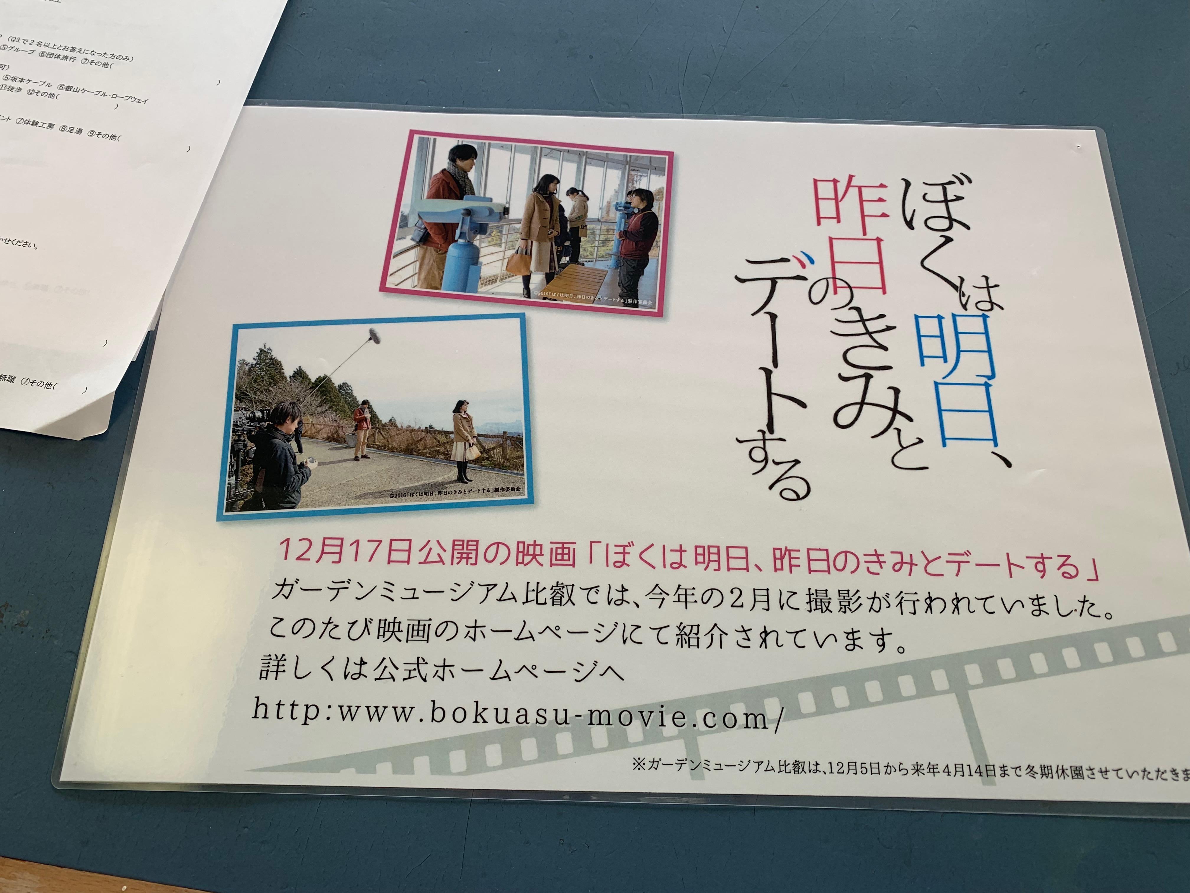 ガーデンミュージアム比叡にあるポスター