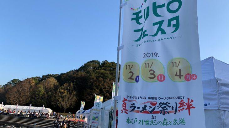 [2019]松戸モリヒロフェスタ*ラーメン祭り*イベント情報