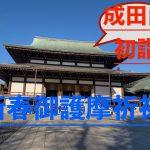 成田山新勝寺に初詣*新春御護摩祈祷の事前申し込みについてまとめてみました