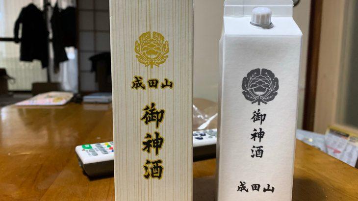 成田山のお神酒