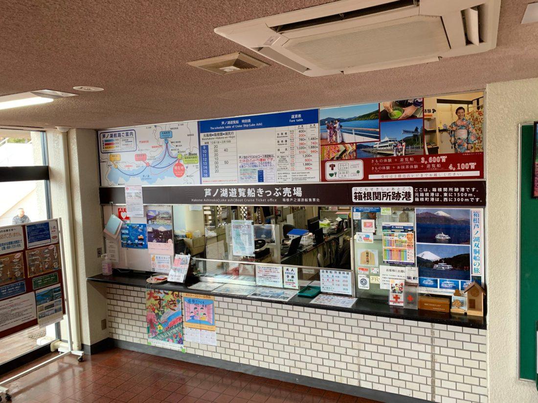 箱根遊覧船きっぷ売り場