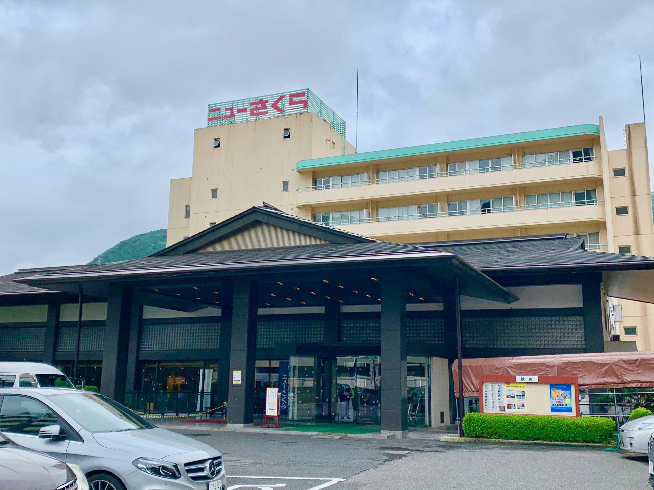伊東園ホテルズニューさくら