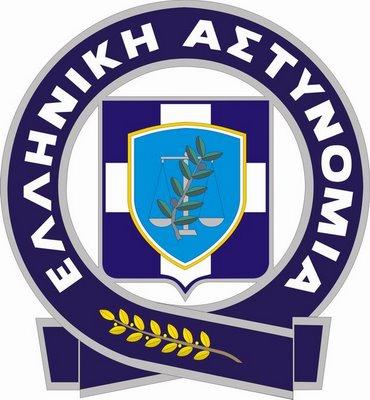 ΕΛΛΗΝΙΚΗ+ΑΣΤΥΝΟΜΙΑ-6000