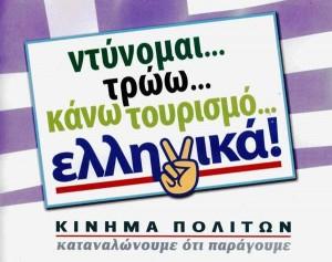 ALA-ELLINIKA-300×237-23918