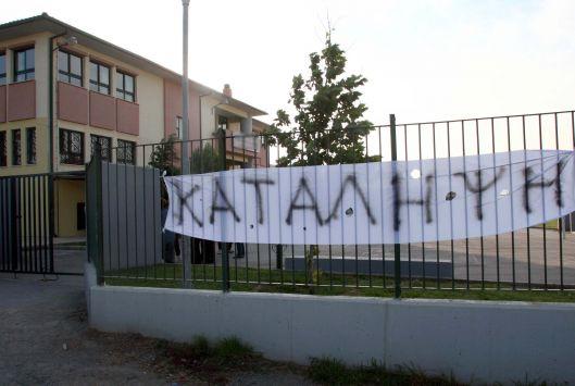 katalipsi_sxoleio1-23117