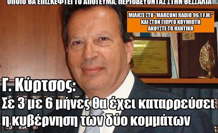 Kyrtsos-29064