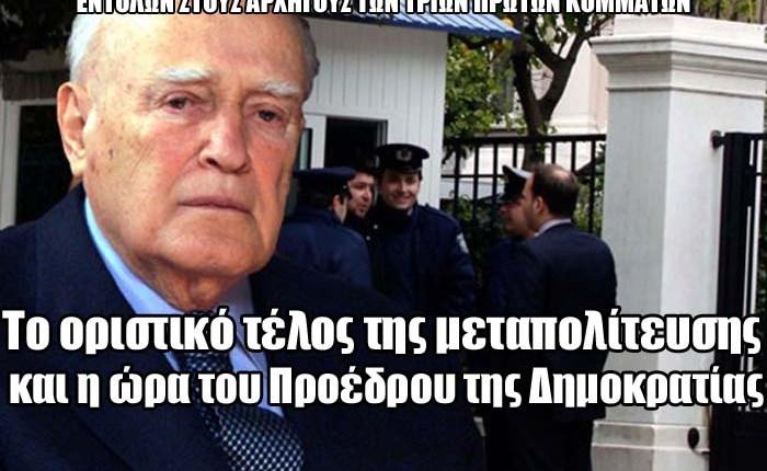 Papoulias-29734