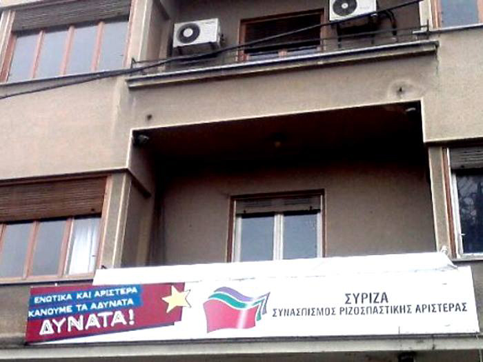 Ο ΣΥΡΙΖΑ Μαγνησίας για τις ερχόμενες αυτοδιοικητικές εκλογές...