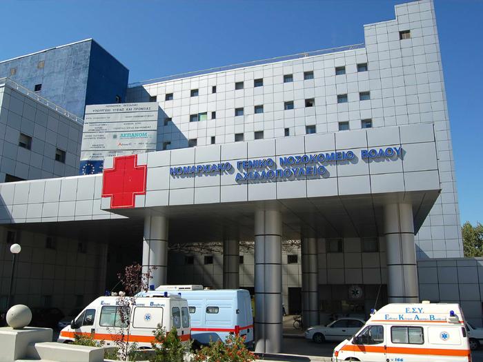 ΒΟΛΟΣ: Κρούσμα γρίπης H1N1 στην Μ.Ε.Θ. του Αχιλλοπούλειου Νοσοκομείου