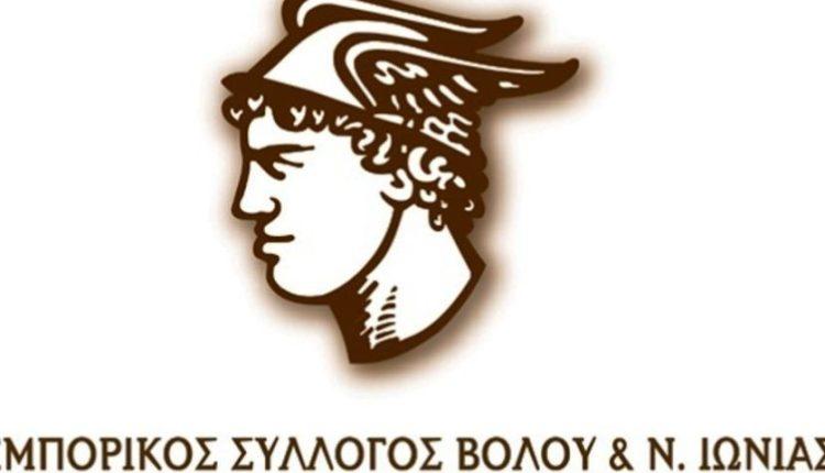 ΕΜΠΟΡΙΚΟΣ-ΣΥΛΛΟΓΟΣ-1024×480