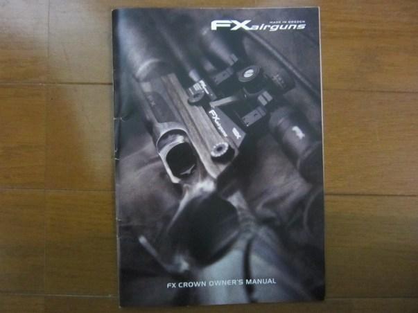 PCPエアーライフル備忘録:【FXクラウン(CROWN)のマニュアル】:個人輸入したプリチャージ空気銃「FXクラウンの取り扱い説明書」