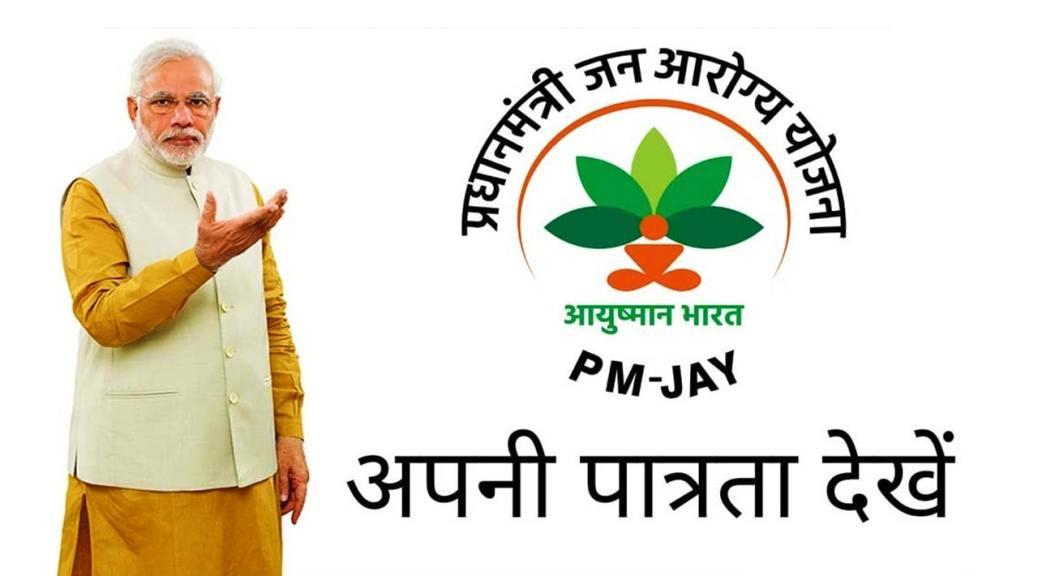 ayushman bharat registration