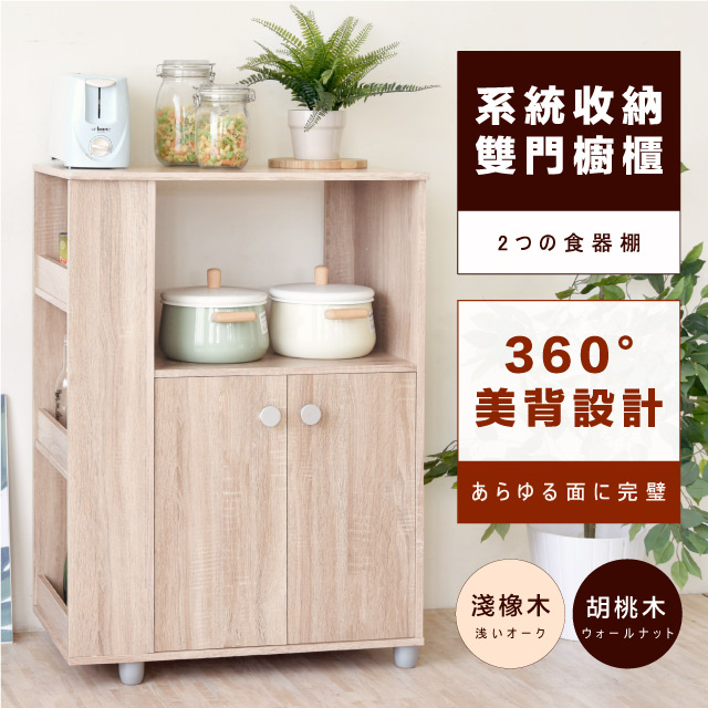 oak kitchen table stainless steel faucets hopma 精巧雙門收納廚房櫃 淺橡木 pchome 24h購物