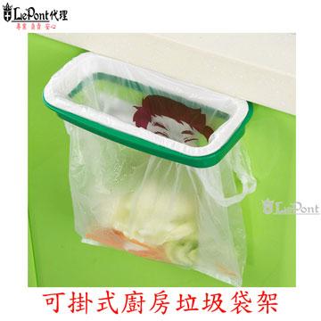 kitchen trash bags havertys tables lepont 可掛式廚房垃圾袋架 c wf staple01 pchome 24h購物 厨房垃圾袋