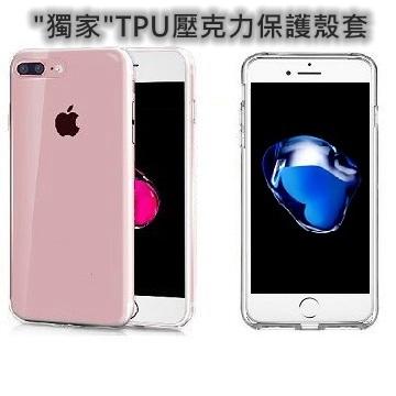 蘋果iPhone 7 Plus 專用手機殼彈性保護邊框及耐刮水晶透明後背蓋保護殼 5.5 吋 - PChome 24h購物