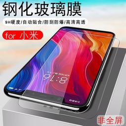 鋼化膜小米9se尊享版5Plus紅米Note7Pro 6Pro 6A Note5手機貼膜5 - 露天拍賣