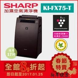 (日本直送)日本夏普SHARP【KI-FX75-T 棕】17坪 加濕空氣清淨機 除菌離子濃度25000 抗菌 過敏 塵 - 露天拍賣