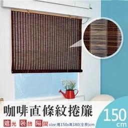 鐵架王 免運費 寬度150cm 咖啡直條紋捲簾 窗簾 羅馬簾 DIY組裝 QB06-150 - 露天拍賣