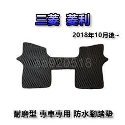 三菱- 菱利 A180 A190 前座一排 2018年10月後 專車專用耐磨型防水腳踏墊 菱利 腳踏墊 - 露天拍賣
