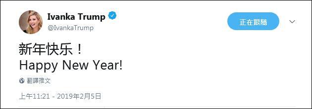 特朗普女兒搶先在推特用中文送祝福:新年快樂 - 環球風云 - 鐵血社區