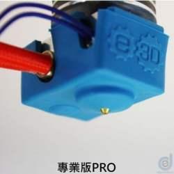 英國原裝 E3D V6矽膠套 PRO專業版